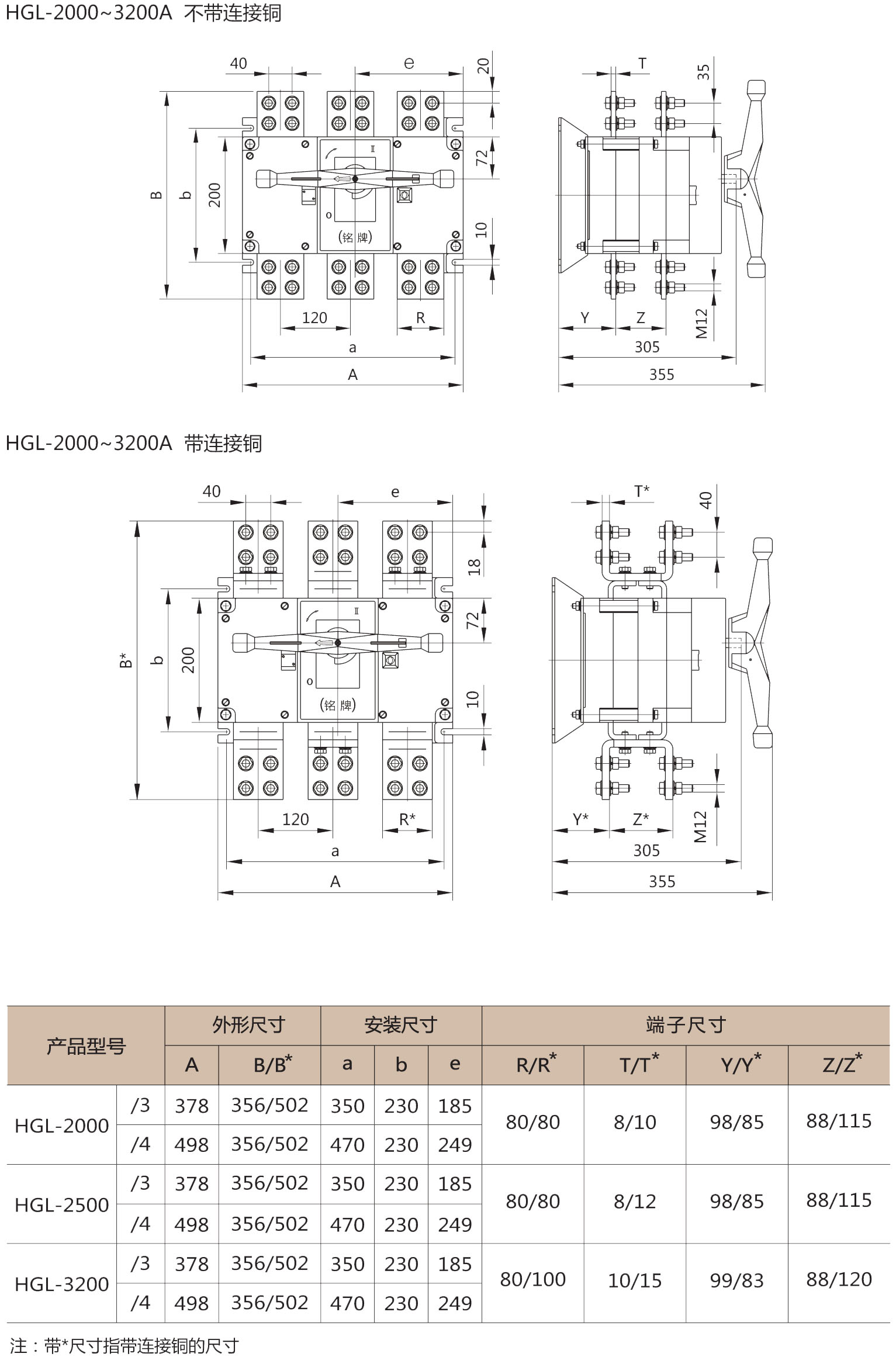 HGL-2000~3200A外形安装尺寸