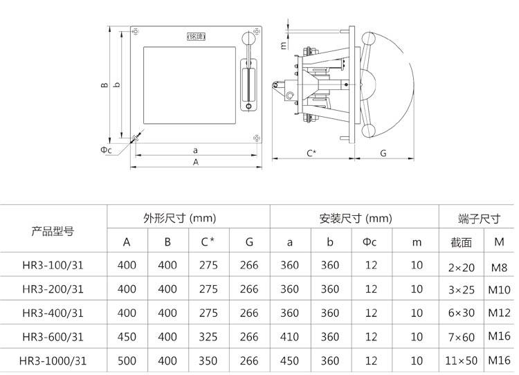 上海约瑟电器hr3系列熔断器式刀开关
