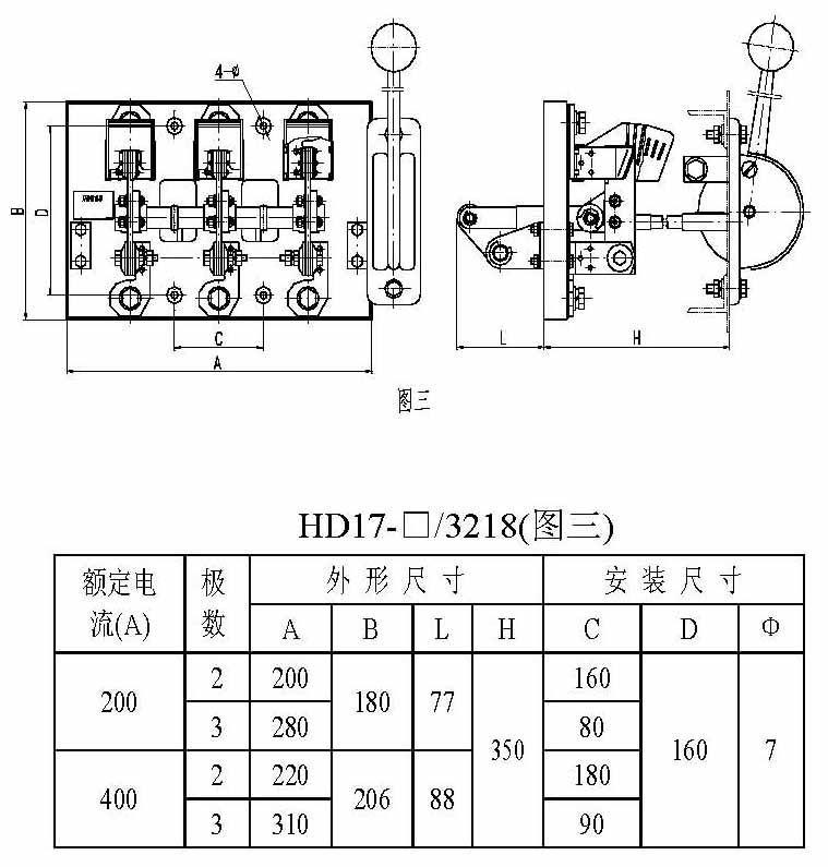 hd17-400/3108刀形隔离器