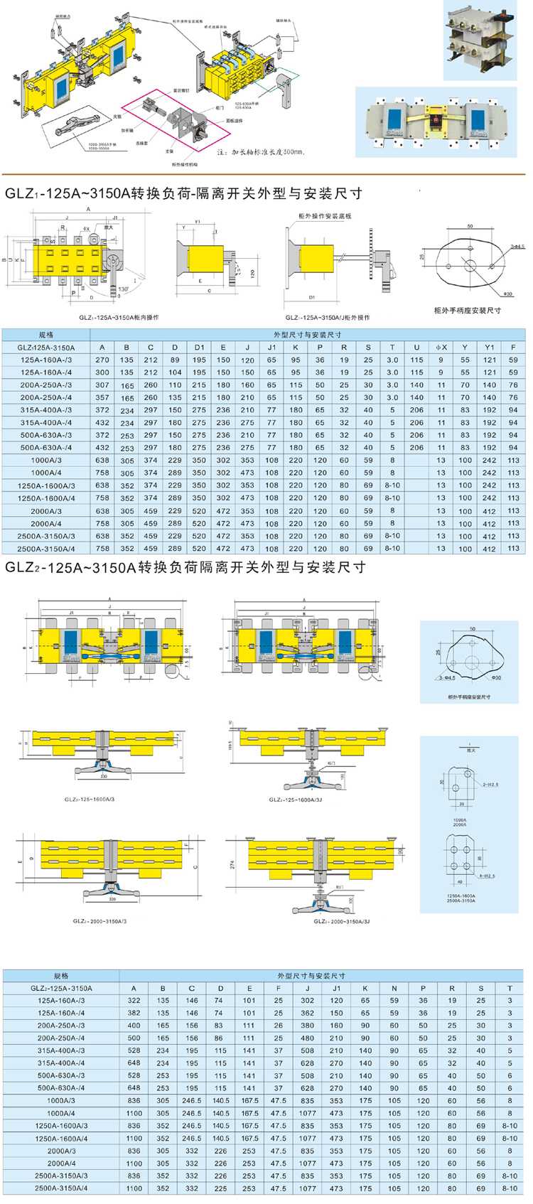 GLZ系列转换负荷隔离开关技术参数及外形尺寸