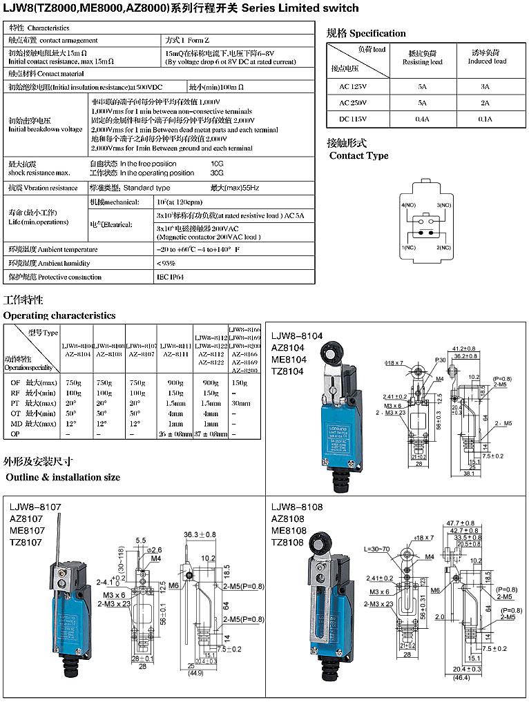 概述 ME系列行程开关适用于交流50~60Hz,Ue380VIe0.8A直流Ue220VIe0.16A及以下的电气线路中,作运动机构的行程控制、运动方向或速度的变换、机床的自动控制、运动机构的限位动作及控制行程或程序之用. 外形尺寸