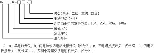 hz10d-10/3组合开关