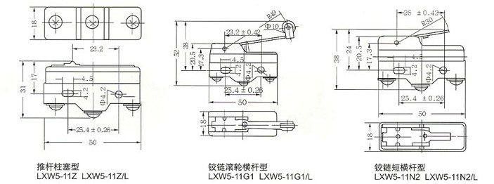 LXW5系列微动开关外形尺寸图